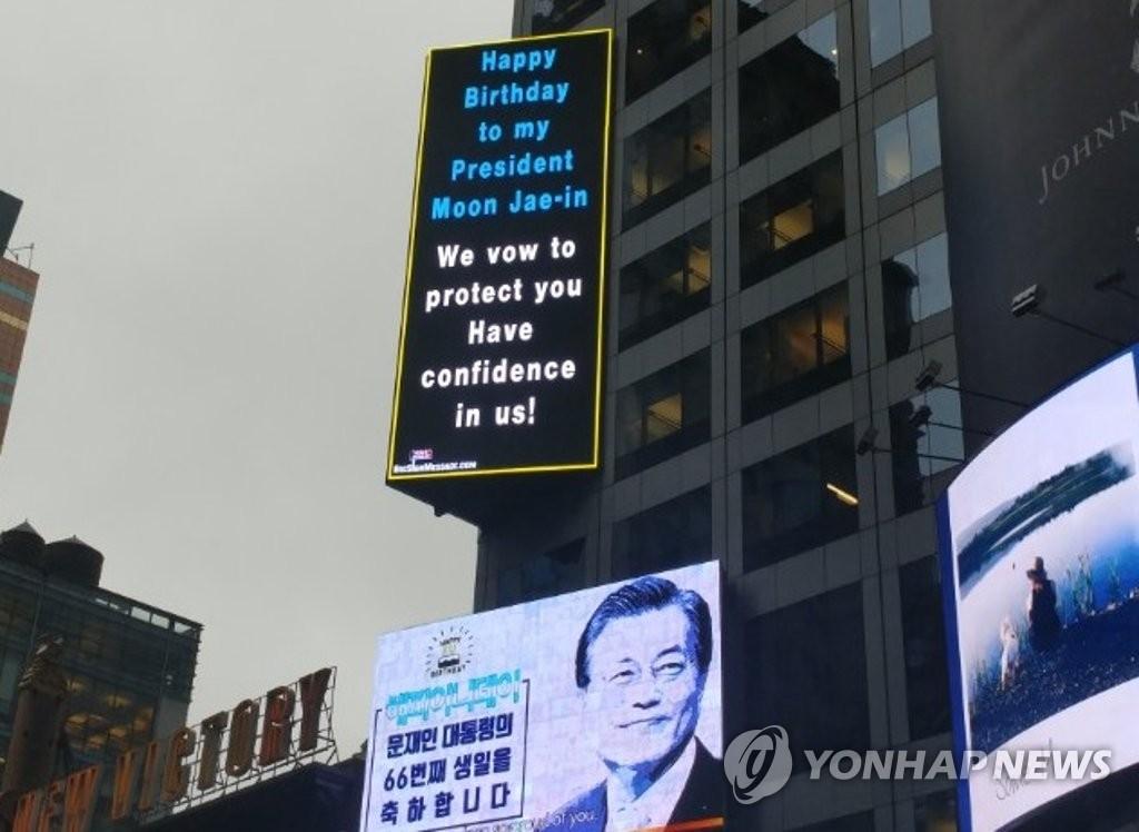 文在寅庆生广告亮相纽约时代广场