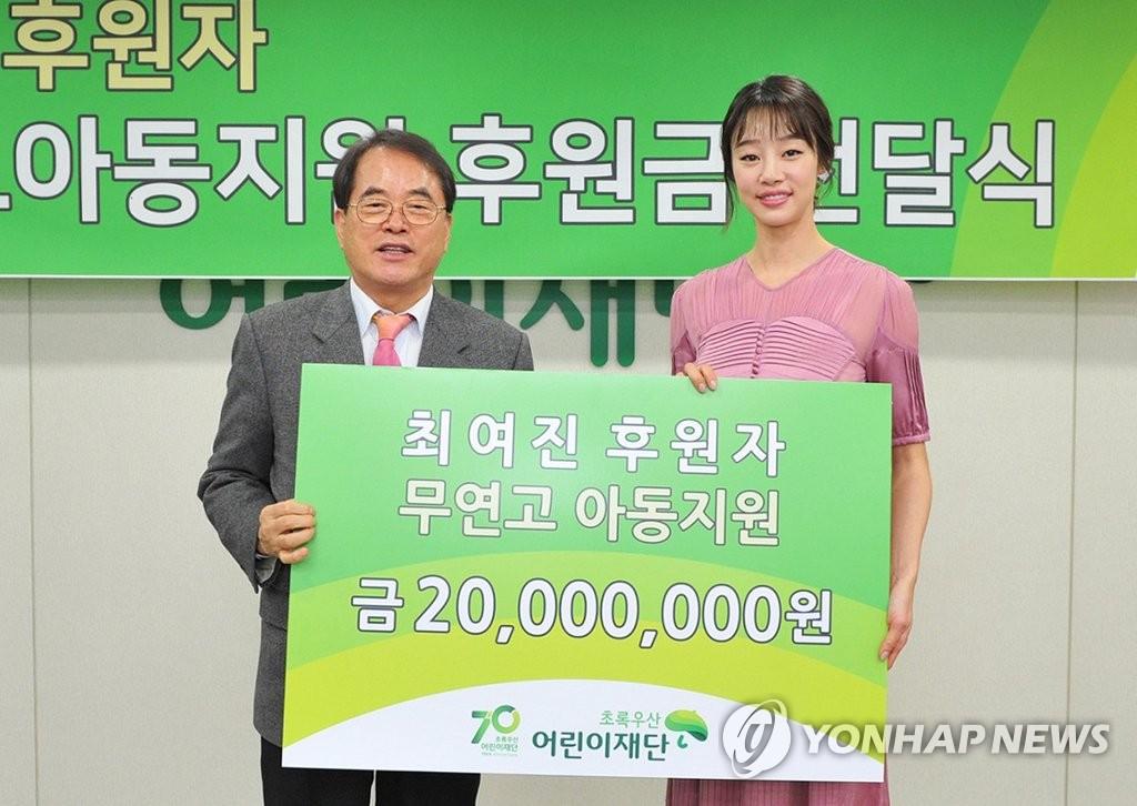 演员崔汝珍捐款献爱心