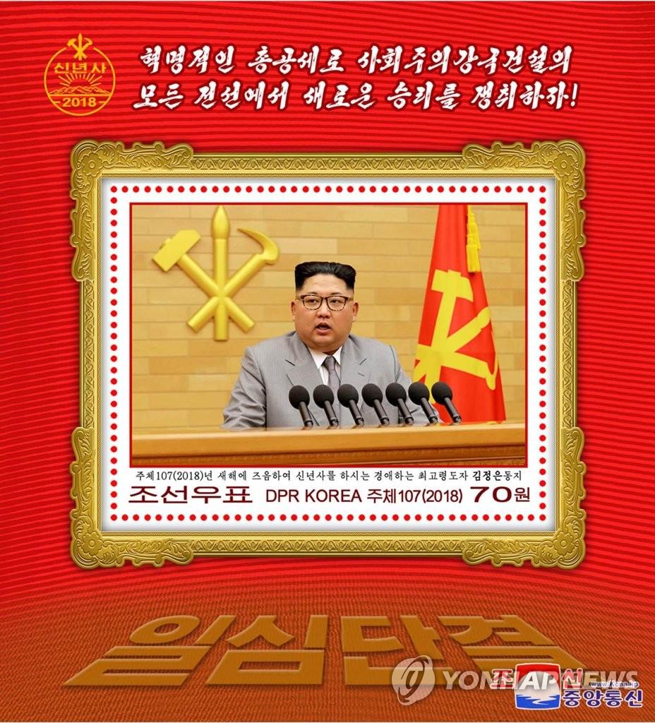 朝鲜发邮票弘扬金正恩新年词精神