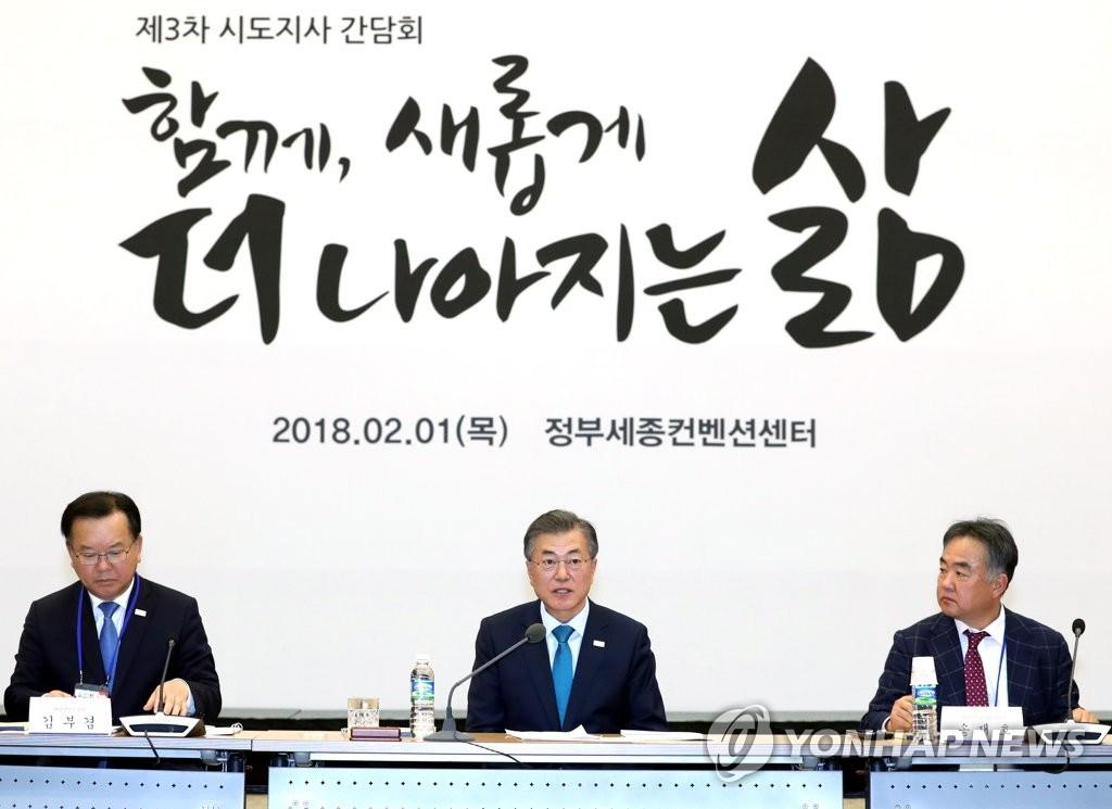 """资料图片:2月1日,在韩国政府世宗会议中心,总统文在寅(中)出席""""国家平衡发展愿景和战略宣布仪式""""并发表讲话。(韩联社)"""