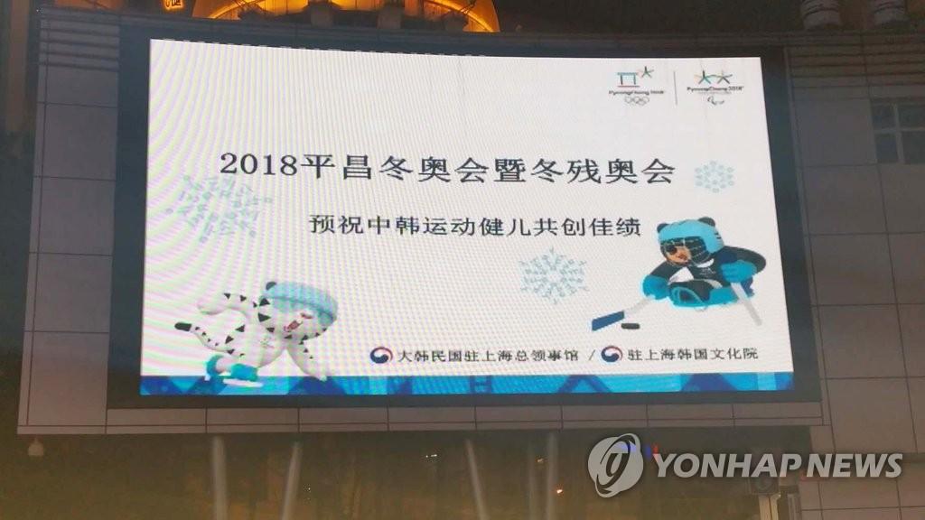 平昌冬奥宣传片亮相上海世纪广场