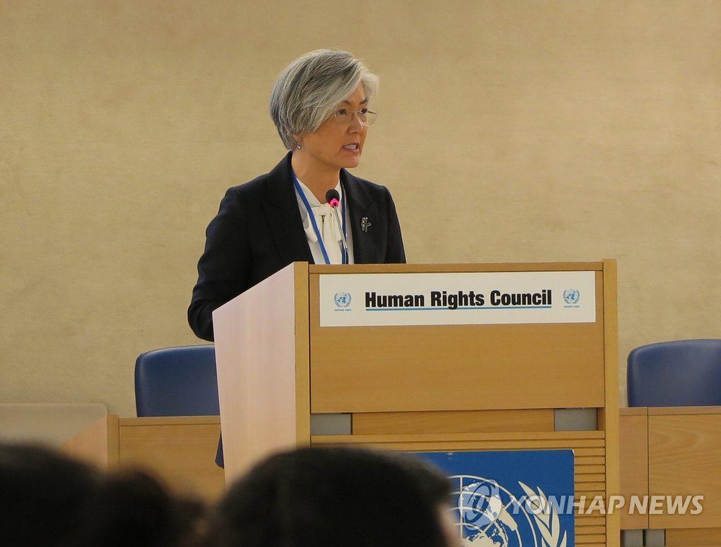 韩外长在联合国人权理事会上发言