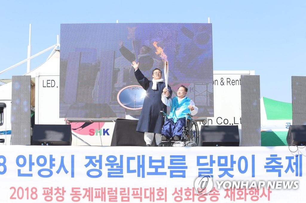 3月2日,平昌冬残奥会圣火采集仪式在京畿道安养市举行。(韩联社/安养市政府提供)