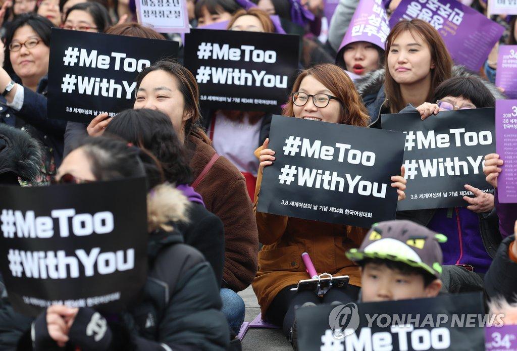 韩国女性大会在首尔举行