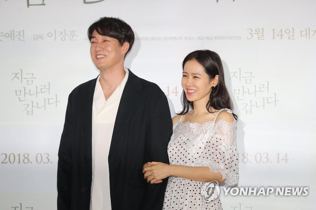 演员苏志燮和孙艺珍