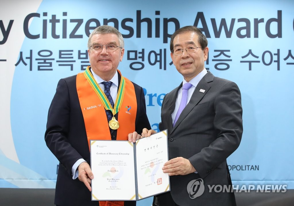 IOC主席巴赫成为首尔荣誉市民