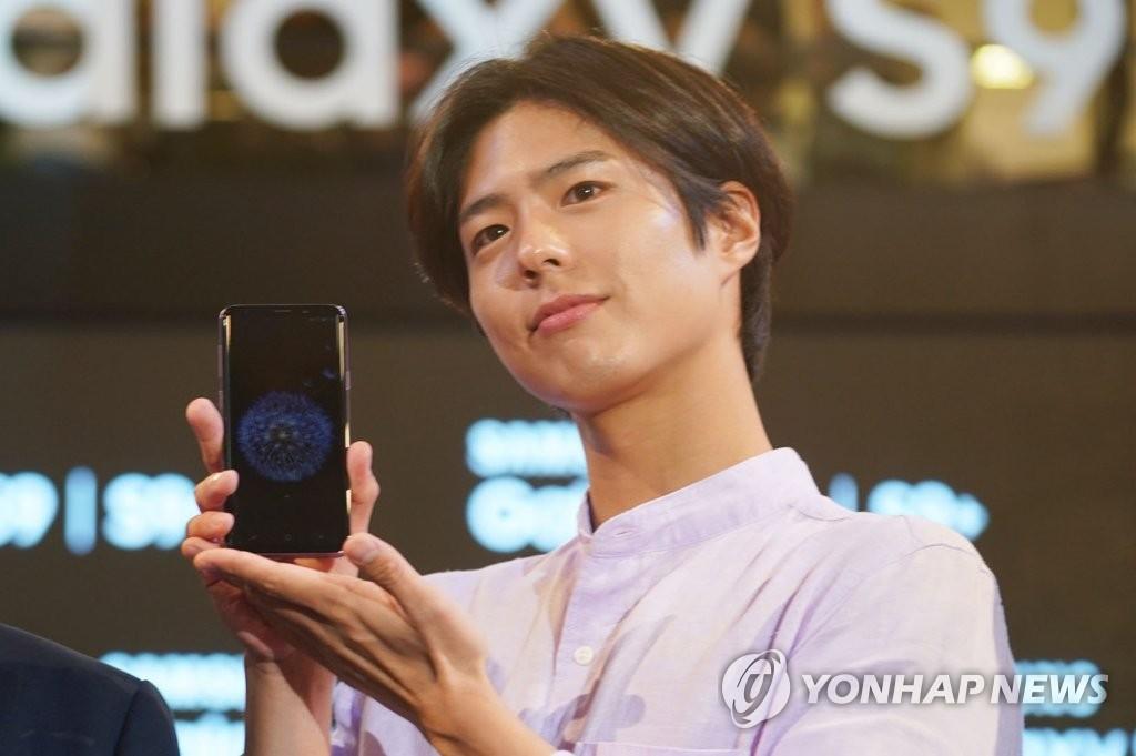 当地时间3月15日,在马来西亚吉隆坡,韩星朴宝剑出席S9上市活动。(韩联社/三星电子提供)