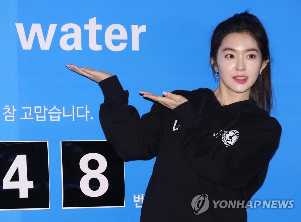 Irene宣传世界水日