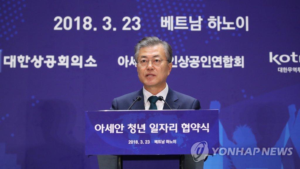 文在寅助力韩国青年东盟就业