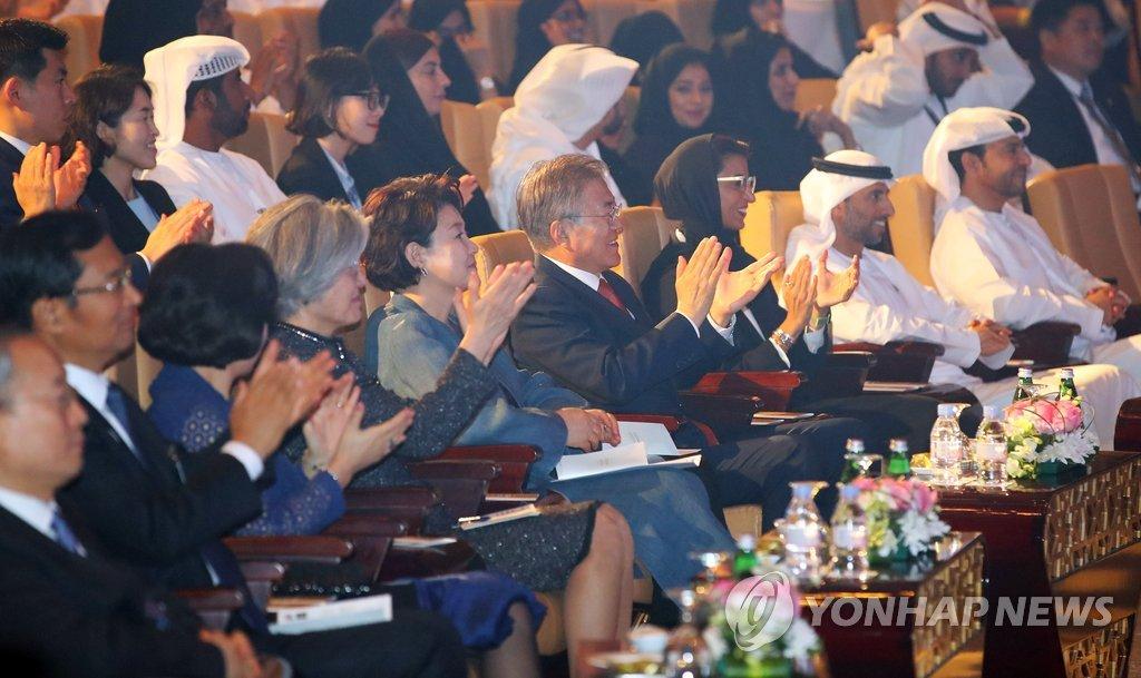 文在寅观看韩-阿联酋文化交流活动