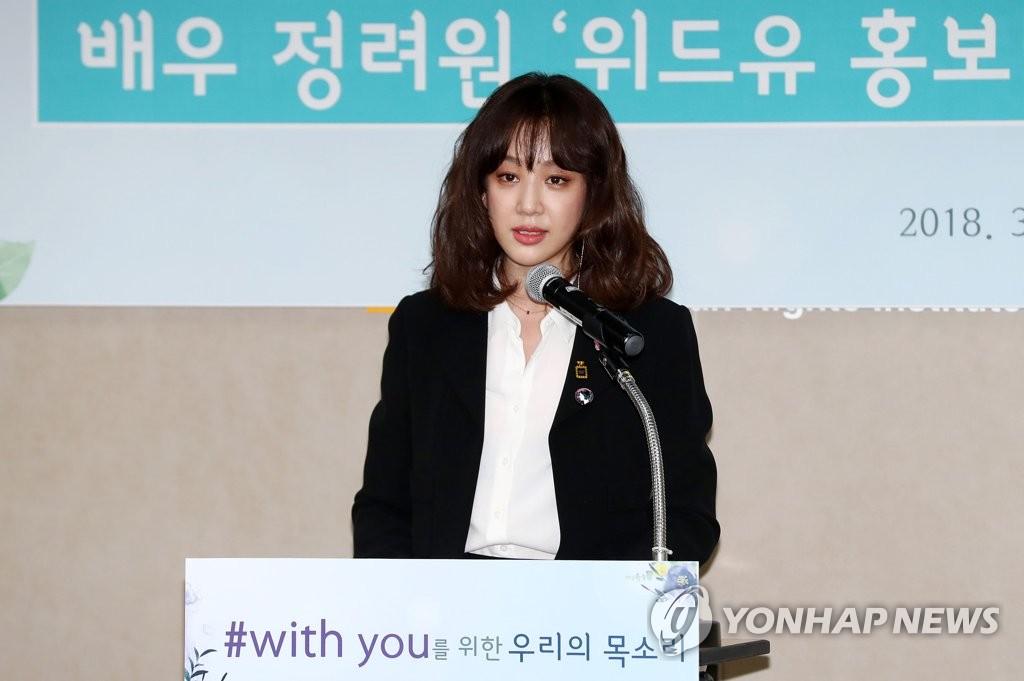 郑丽媛任支持反性侵运动宣传大使