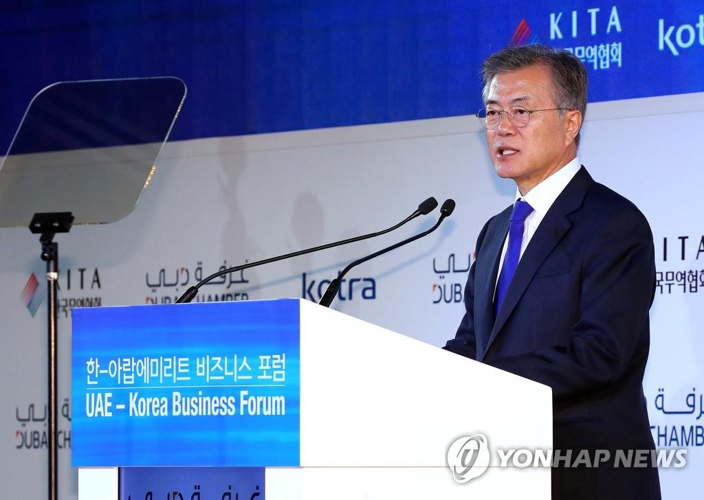 文在寅在韩阿商务论坛发表演讲