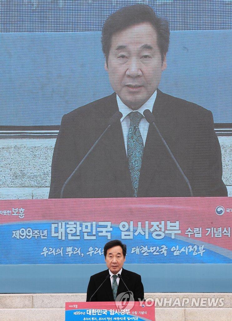 韩总理致辞纪念临时政府成立99周年