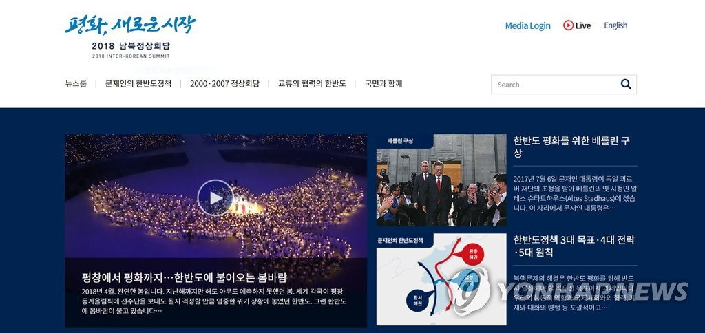 韩朝首脑会谈网站开通
