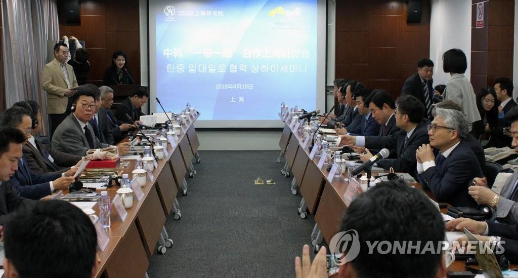 韩中一带一路研讨会在沪举行
