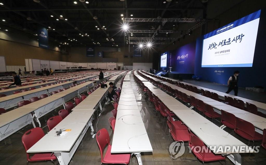 韩朝首脑会谈主新闻中心内景