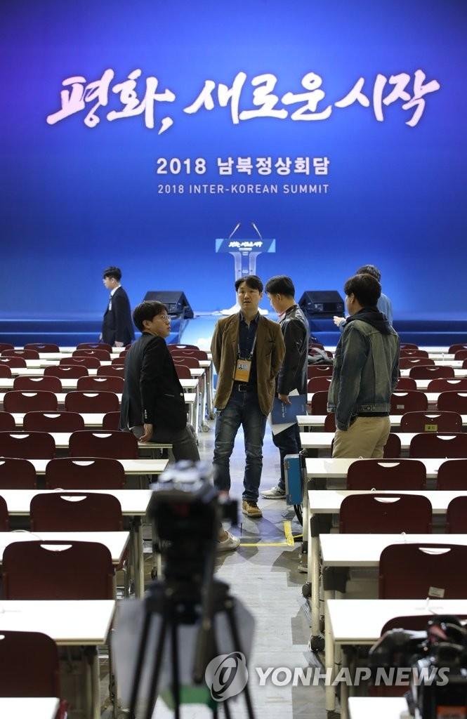繁忙的韩朝首脑会谈主新闻中心