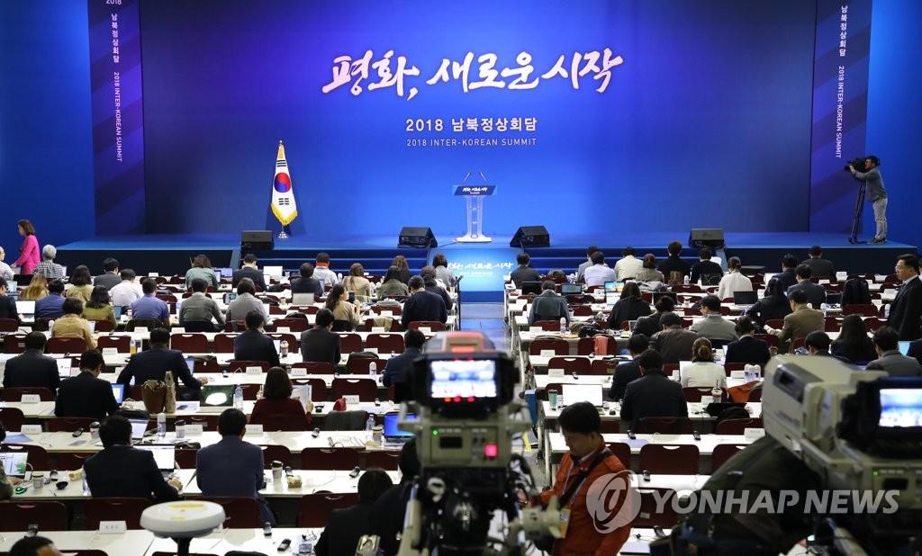 韩朝首脑会谈主新闻中心准备就绪