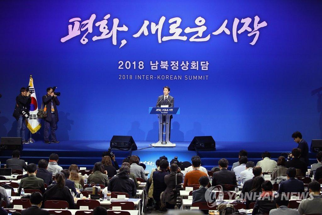 韩幕僚长公布韩朝首脑会谈日程