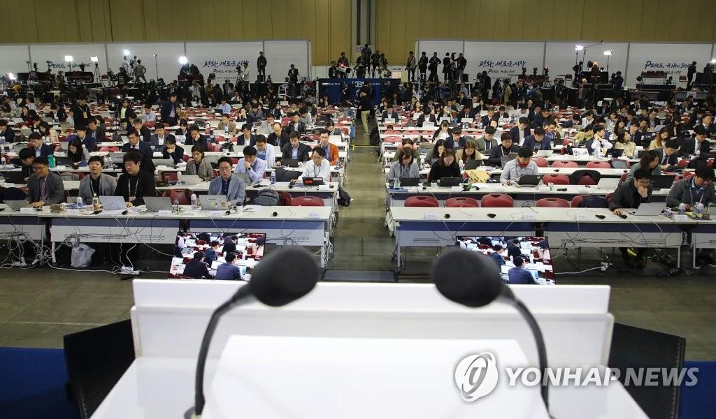 韩朝首脑会谈主新闻中心座无空席
