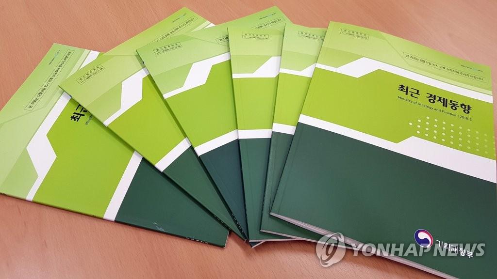 韩财政部绿皮书:出口投资持续不振