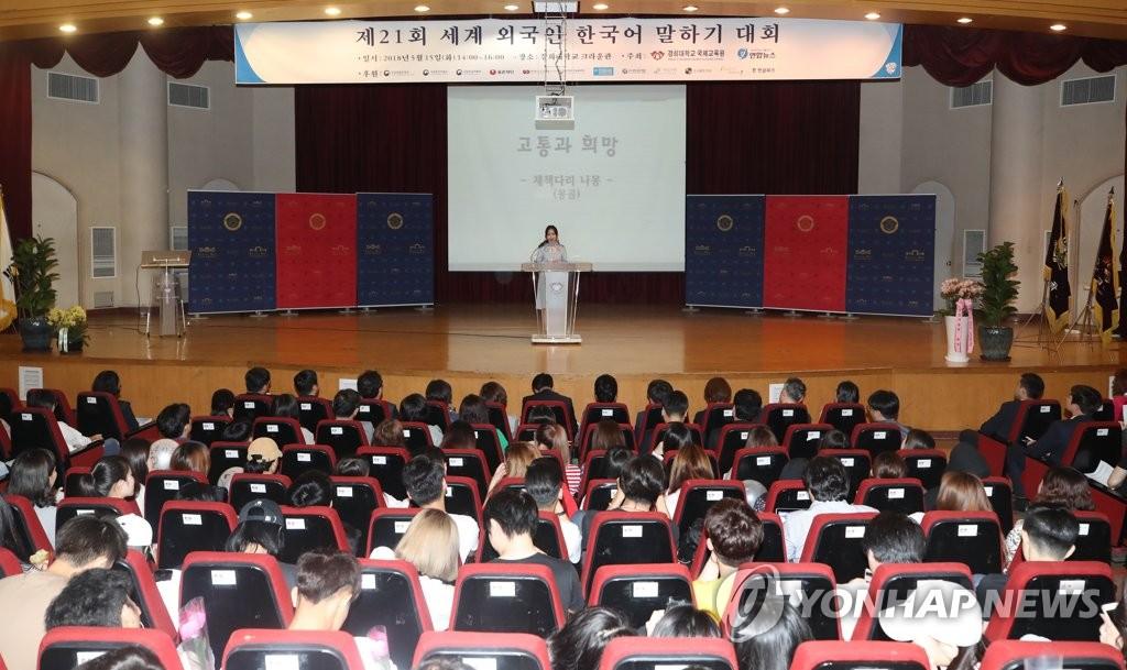 资料图片:这是第21届外国人韩语演讲大赛现场照。(韩联社)