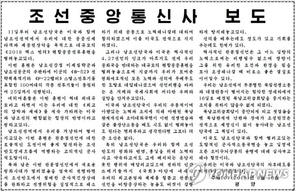 《劳动新闻》报道推延韩朝高级别会谈