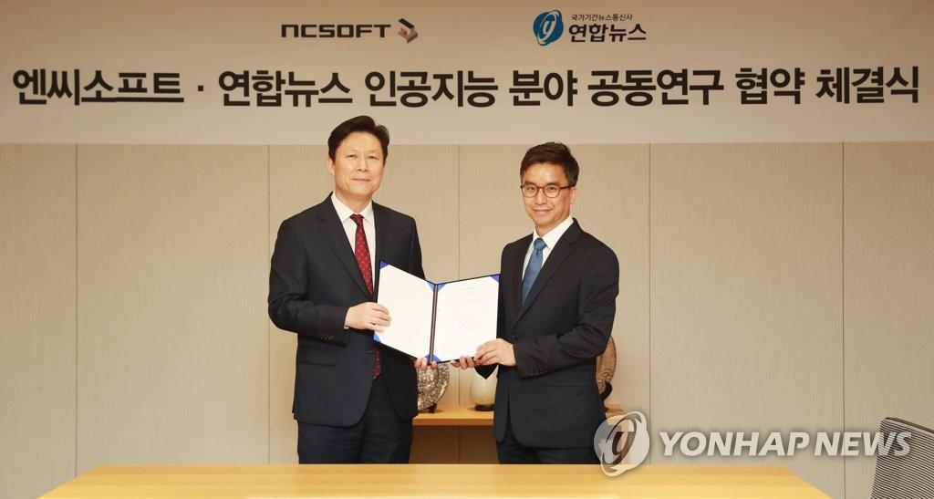 韩联社携手游戏开发商NCSOFT研究AI与媒体融合方案