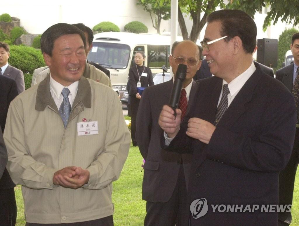 LG集团会长具本茂旧照