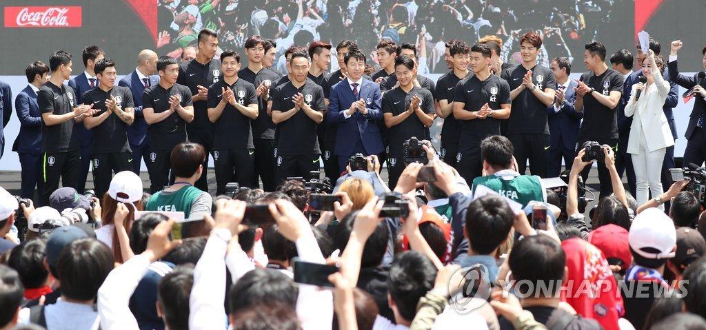 韩国男足出征俄罗斯世界杯