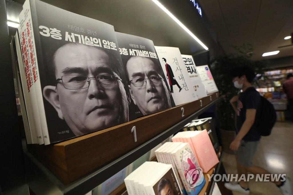 投韩朝鲜前公使自传热销