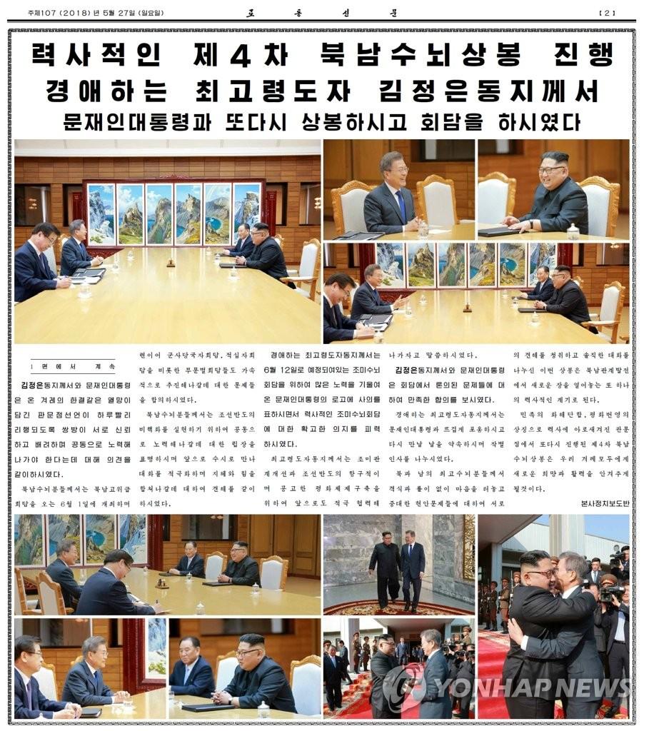 朝鲜重磅报道文金再会