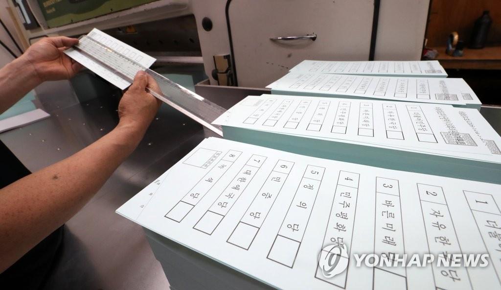 韩地选选票印刷看样