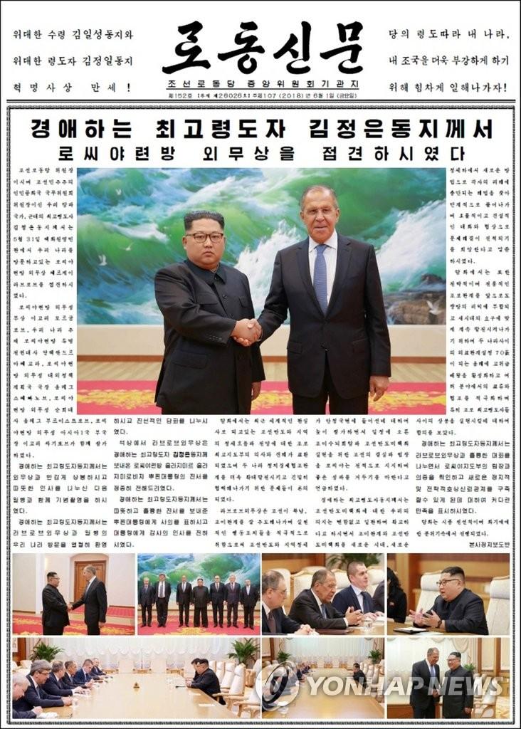 朝鲜党报大篇幅报道金正恩会俄外长