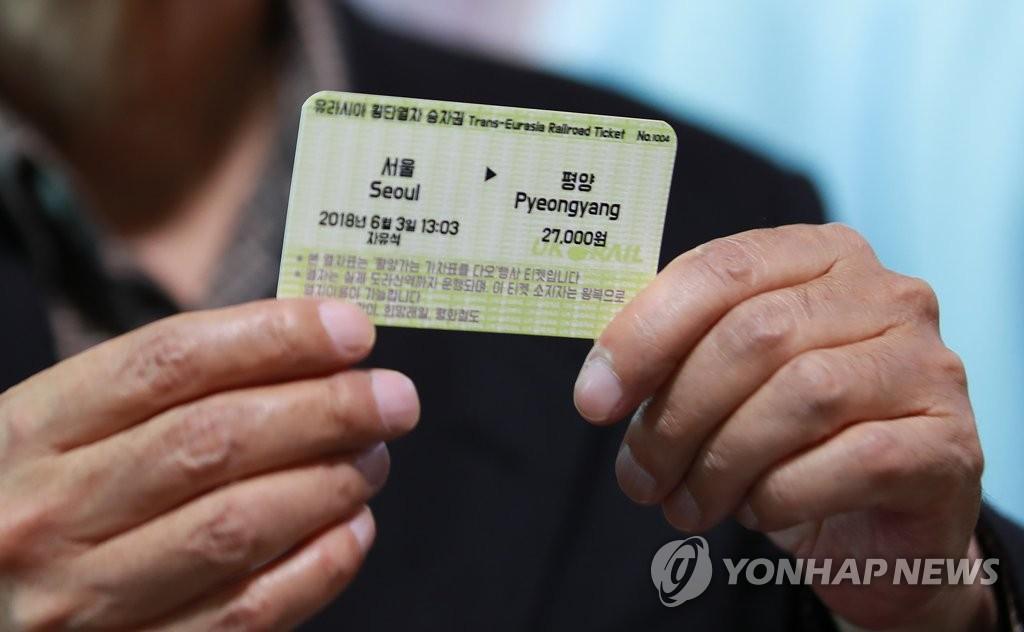 珍贵的首尔至平壤火车票