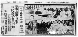 资料图片:当年关于六一零万岁运动的新闻报道 韩联社/国家报勋处供图(图片严禁转载复制)
