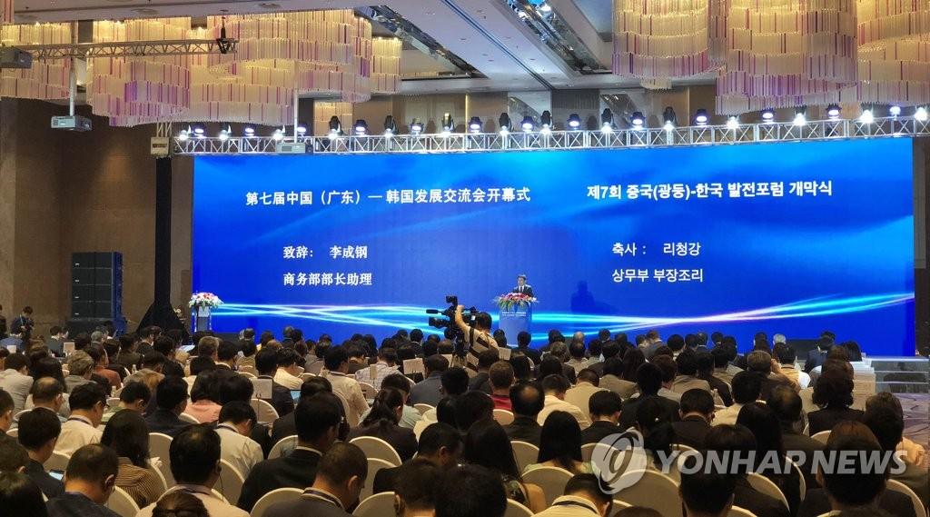 第七届中韩发展交流会在惠州开幕