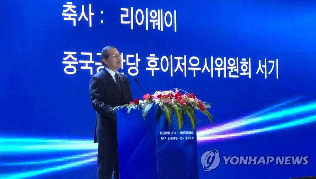 惠州市委书记为中韩发展交流会致辞