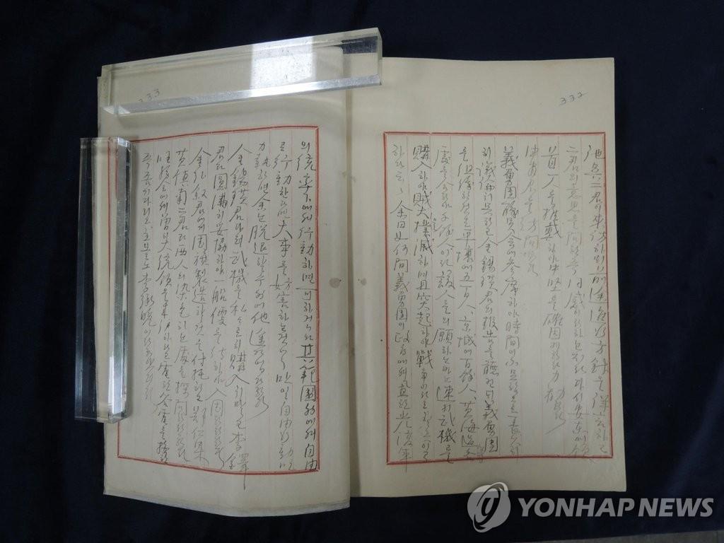 记述抗日志士安昌浩在华活动的文献将成韩国文物