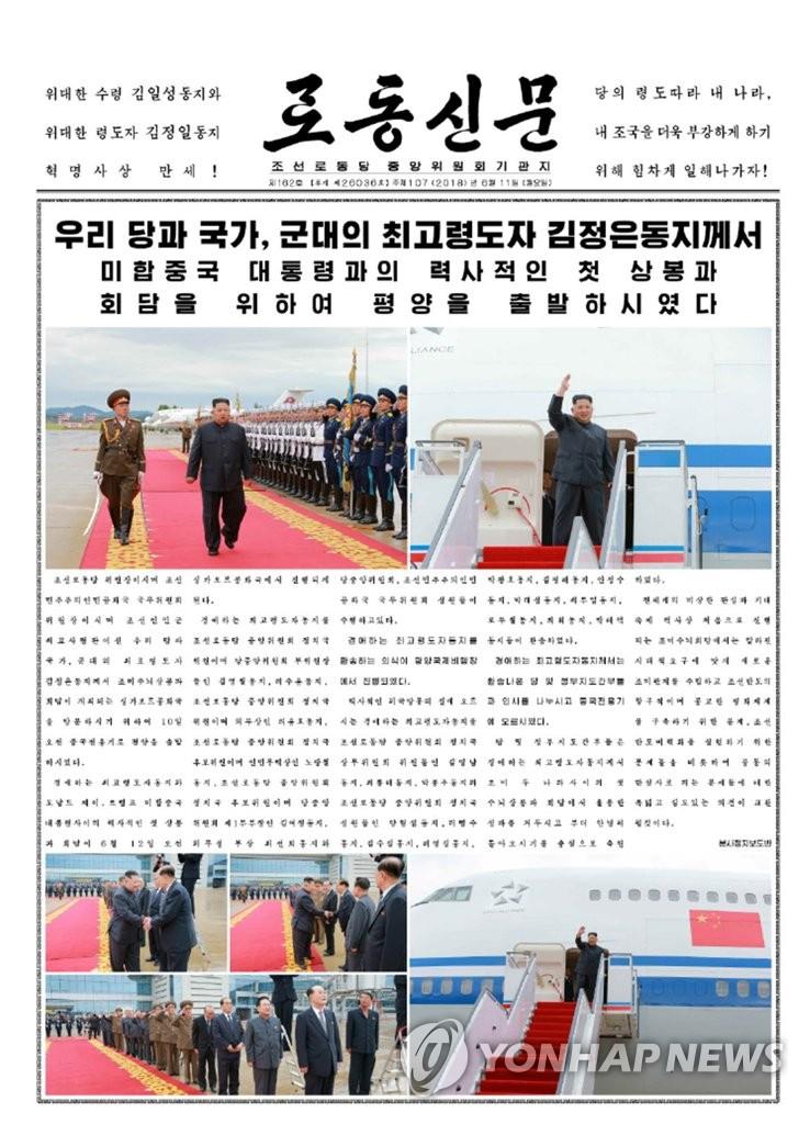 朝媒报道金正恩抵新消息
