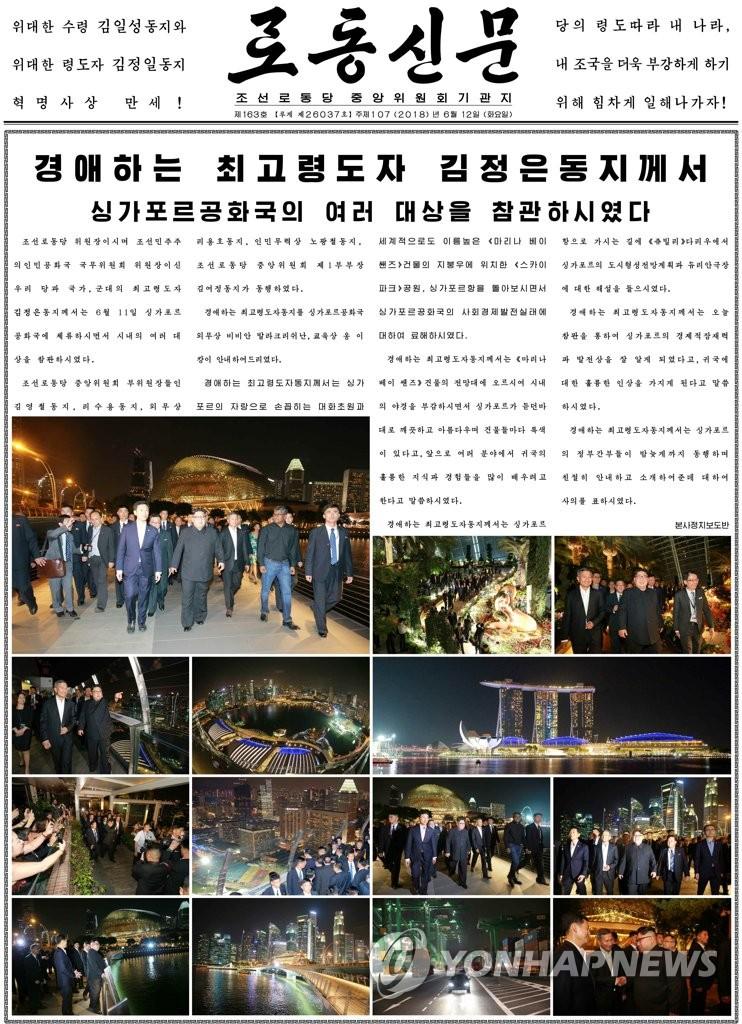 朝媒报道金正恩参观新加坡市区