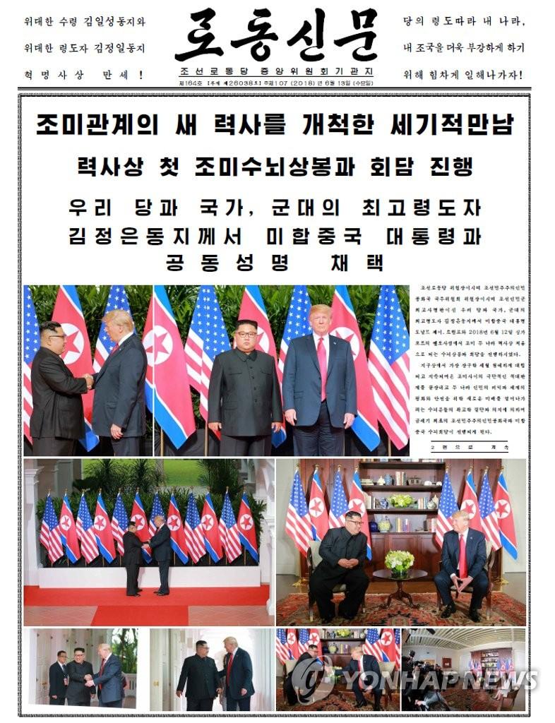 朝媒报道金特会消息