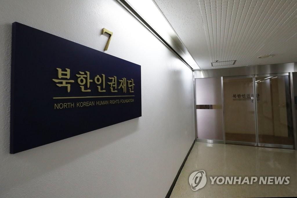 韩统一部发布增进朝鲜人权执行计划