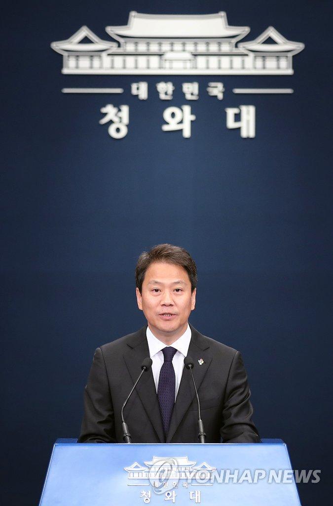 韩青瓦台首秘人事调动方案公布