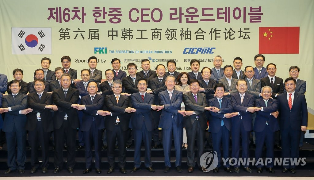 第七届韩中工商领袖合作论坛在天津举行