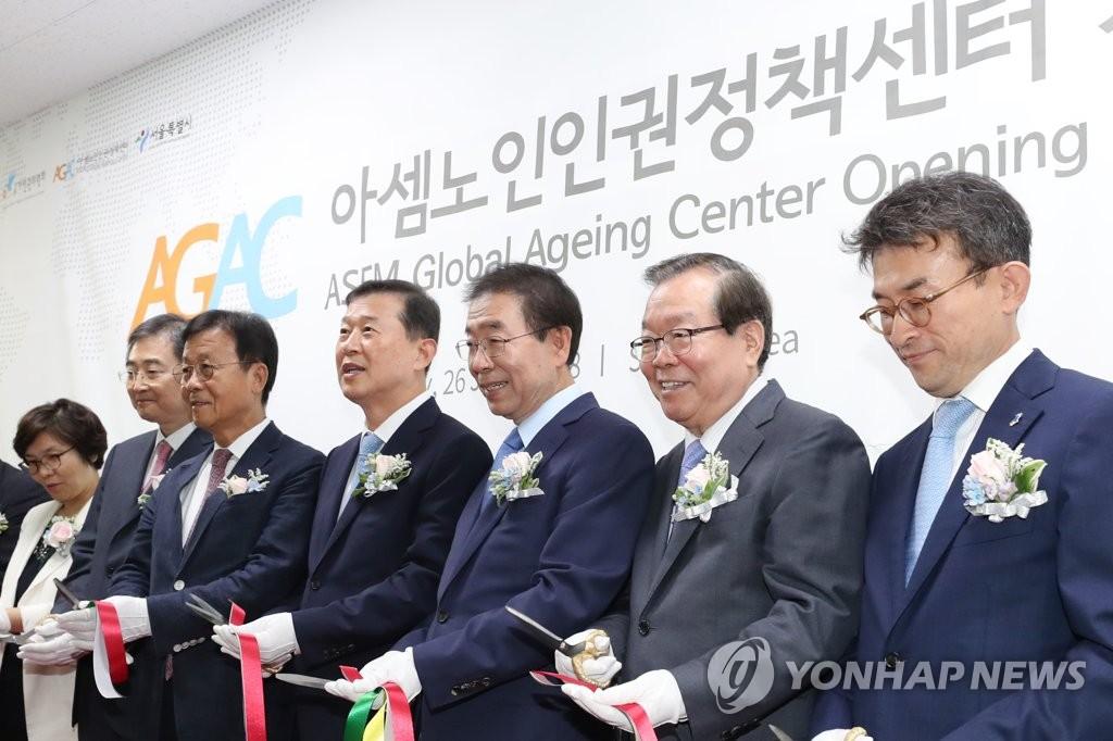 亚欧会议在韩设立老年人权中心