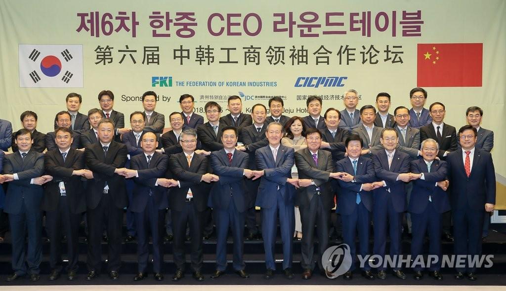 韩中工商领袖齐聚济州