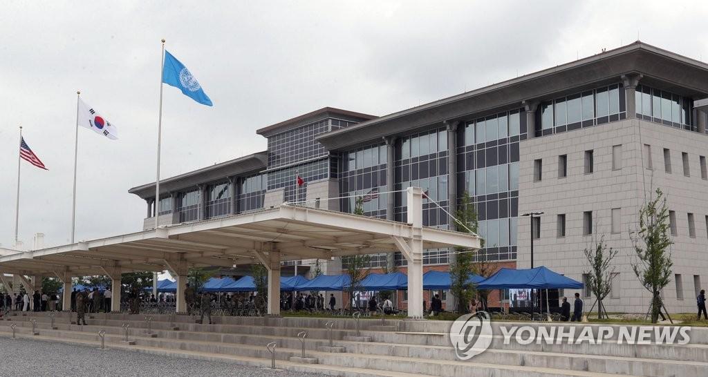 驻韩美军司令部迁址