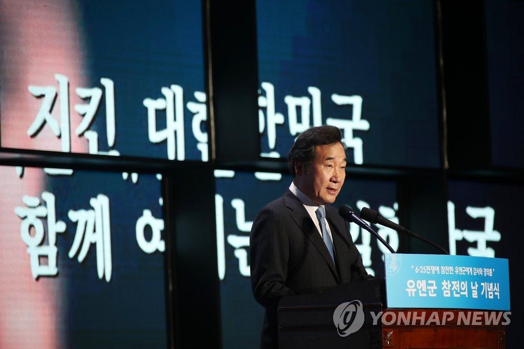 韩总理缅怀韩战牺牲联合国军人