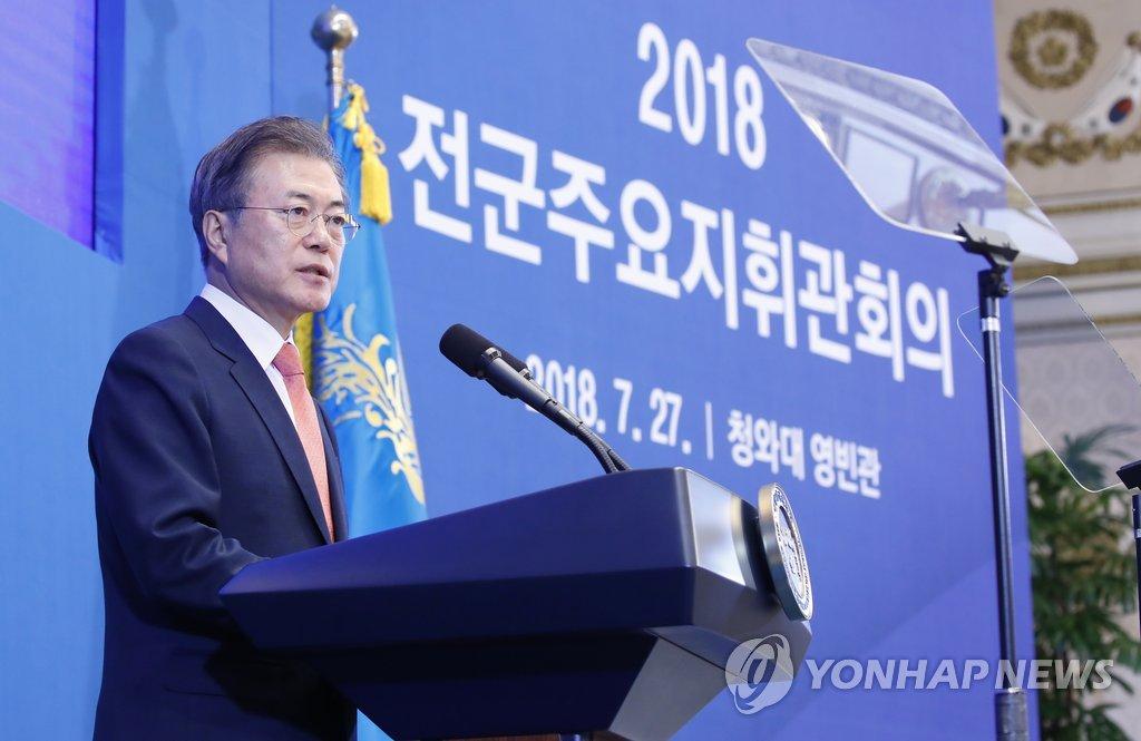 文在寅出席韩军指挥官会议